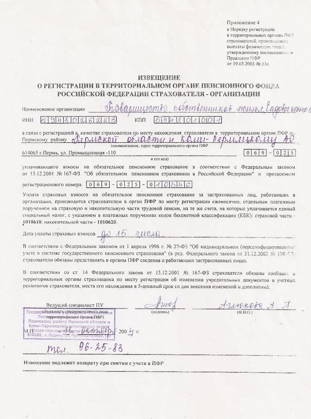 этих приложение 5 заявление о снятии с регистрационного учета в пфр сих